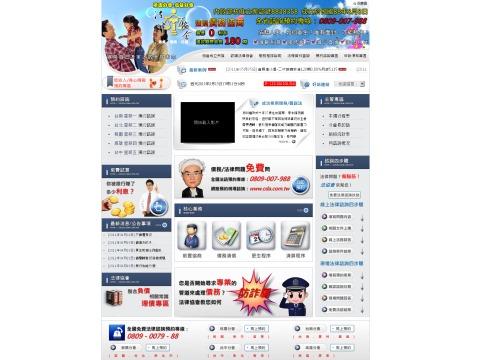 關於協會 : 中華民國全民法律關懷輔導協會