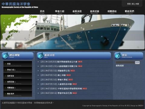 中華民國海洋學會網站