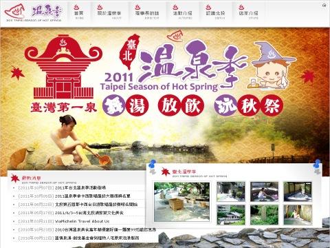 2011台北溫泉季活動網站封面