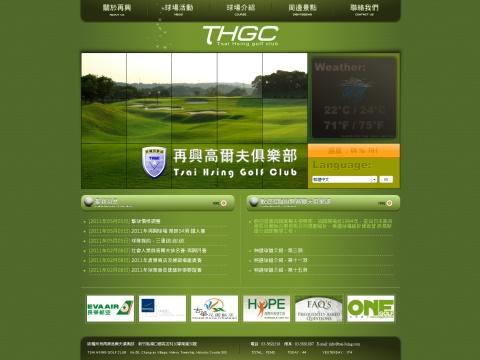 再興高爾夫俱樂部