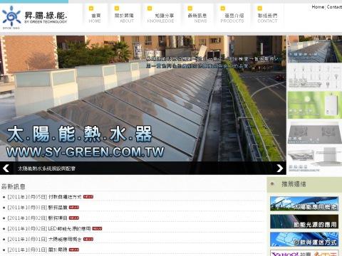 昇陽綠能科技