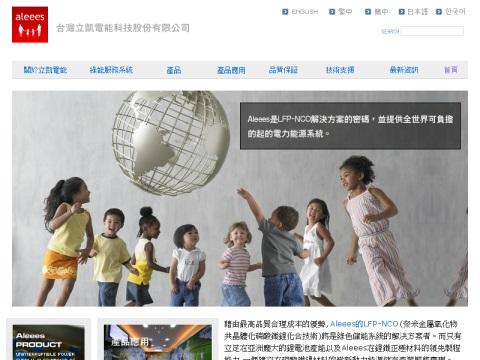 台灣立凱電能科技股份有限公司
