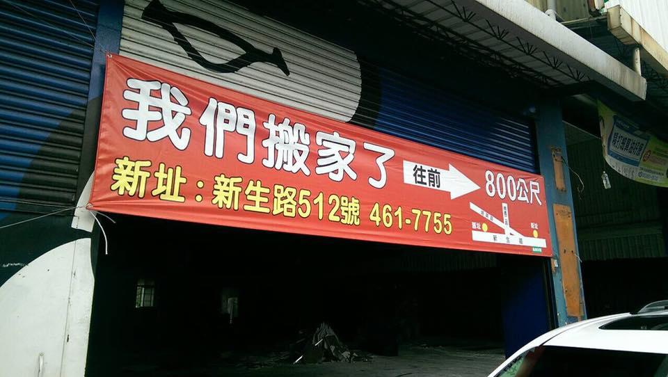 感謝您對安勇汽車的支持與愛護,安勇中壢新生店已於7月25日遷移至新址 :中壢區新生路512號。