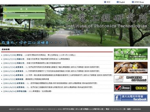 國立清華大學光電工程研究所