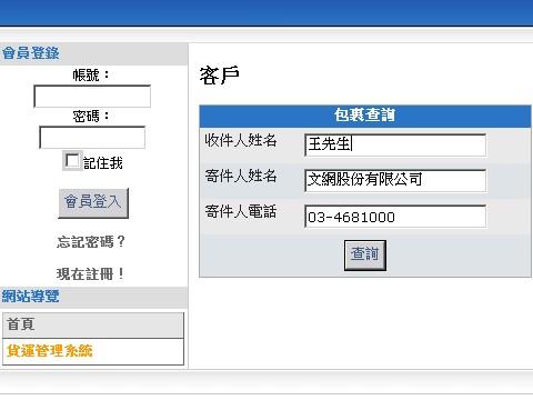 貨運業資料庫網頁式系統程式設計畫面